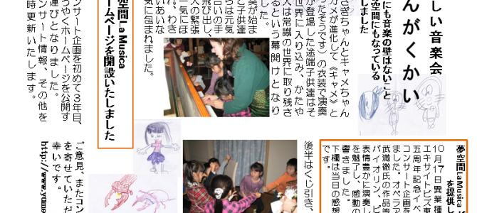 夢空間通信vol.2