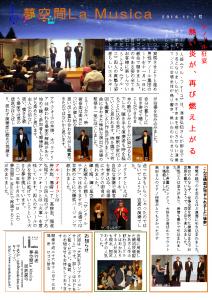 LaMusica-vol.6-20141101
