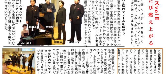 夢空間 LaMusica通信vol.11