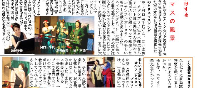 夢空間 LaMusica通信vol.12