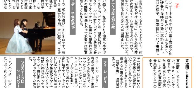 夢空間LaMusica通信vol.13