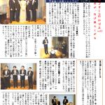 夢空間LaMusica通信vol.14