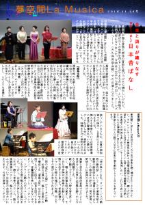 夢空間LaMusica通信vol.15