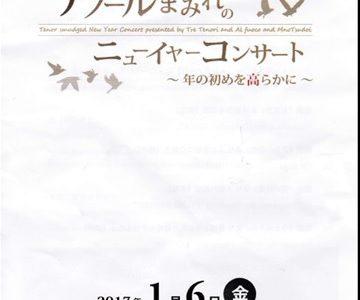 新春コンサートその1『テノールまみれのニューイヤーコンサート』