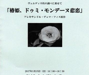 新春コンサートその2『椿姫、ドゥミ・モンディーヌ悲恋』