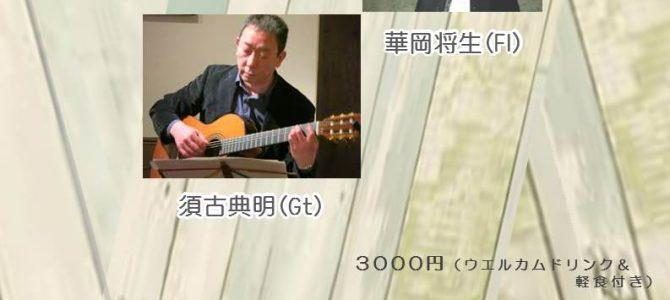 JAZZライブ華岡将生(フルート)&須古典明(ギター)