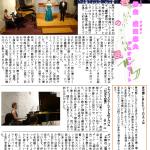 夢空間LaMusica通信vol.16