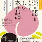 音楽×語りが織りなす〝新しい日本昔話〟
