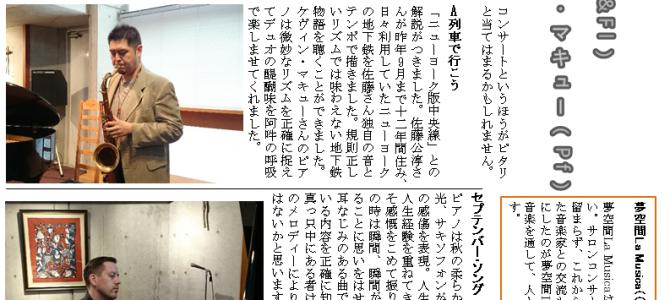 夢空間LaMusica通信vol.17