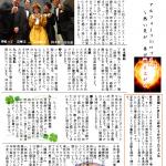 夢空間LaMusica通信vol.18