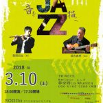 ジャズライブ ~ 音を描く ~ 華岡将生(フルート)&須古典明(ギター)