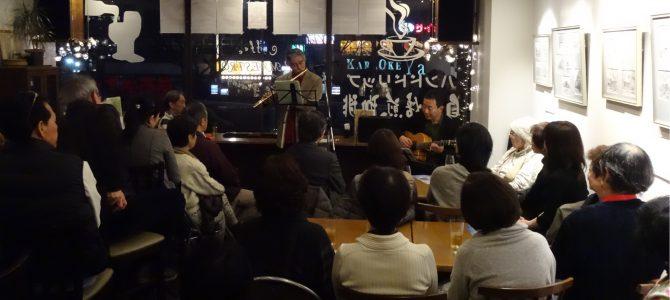 華岡将生(Fl)& 須古典明(Gt)ジャズライブ - 音を描く -