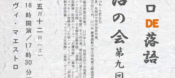 マエストロDE落語「桂右團治落語会」第九回
