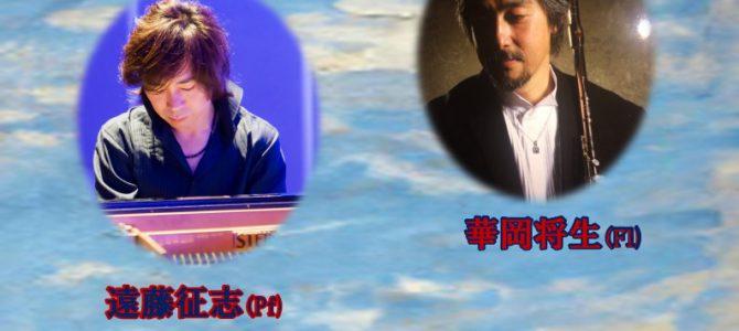 華岡将生(Fl)&遠藤征志(Pf)ワンダフルなジャズの玉手箱