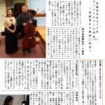 夢空間LaMusica通信vol.19