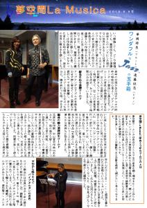 "<span class=""title"">夢空間LaMusica通信vol.20</span>"