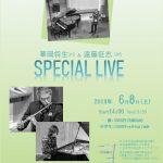 華岡将生(Fl)&  遠藤征志(Pf) SPECIAL LIVE