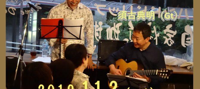JAZZ LIVE 華岡将生(Fl)&須古典明(Gt) - 音を描く vol.4 –