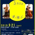 ジャズ 音で遊ぶ vol.1