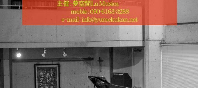 華岡将生&遠藤征志 SPECIAL LIVE vol.3