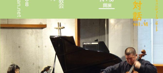 チェロとピアノの対話vol.Ⅵ