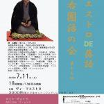 マエストロDE落語「桂右團治落語会」第十七回