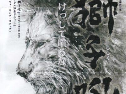 音楽劇「獅子吼」
