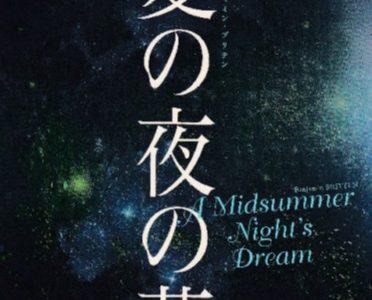 オペラ「夏の夜の夢」を楽しむ