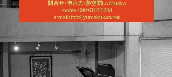 SPECIAL LIVE 華岡将生&遠藤征志 vol.3  3回目の挑戦
